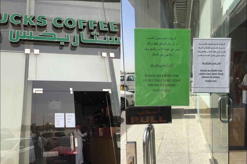 In einem Starbucks in Saudi-Arabien ist Frauen der Zutritt verwehrt